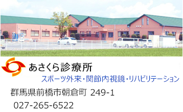 あさくら診療所